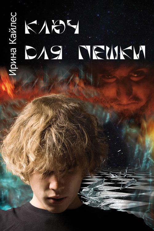 Обложка книги Ключ для пешки, автор Кайлес, Ирина