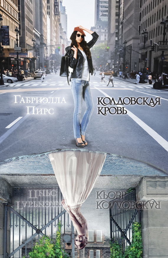 Колдовская кровь