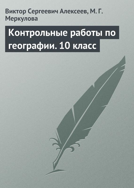 В. С. Алексеев Контрольные работы по географии. 10 класс научная литература по географии