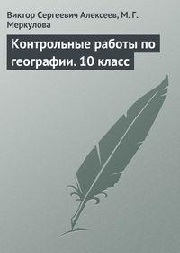 Алексеев, В. С.  - Контрольные работы по географии. 10 класс