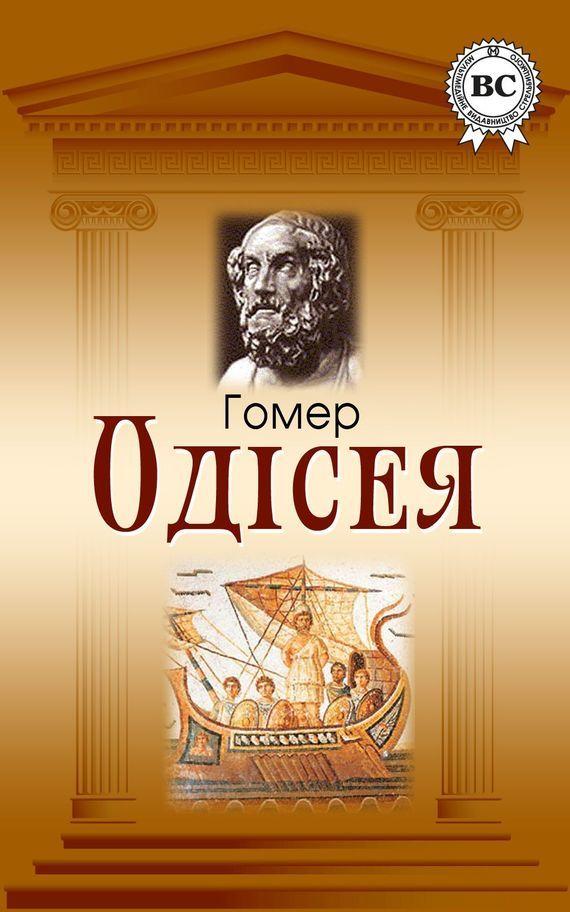 Обложка книги Одісея, автор Гомер