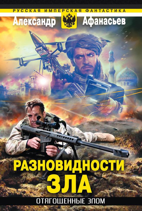 Александр Афанасьев Разновидности зла
