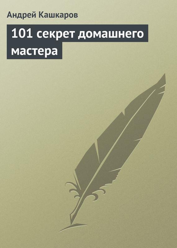 Андрей Кашкаров Ликбез Радиолюбителя