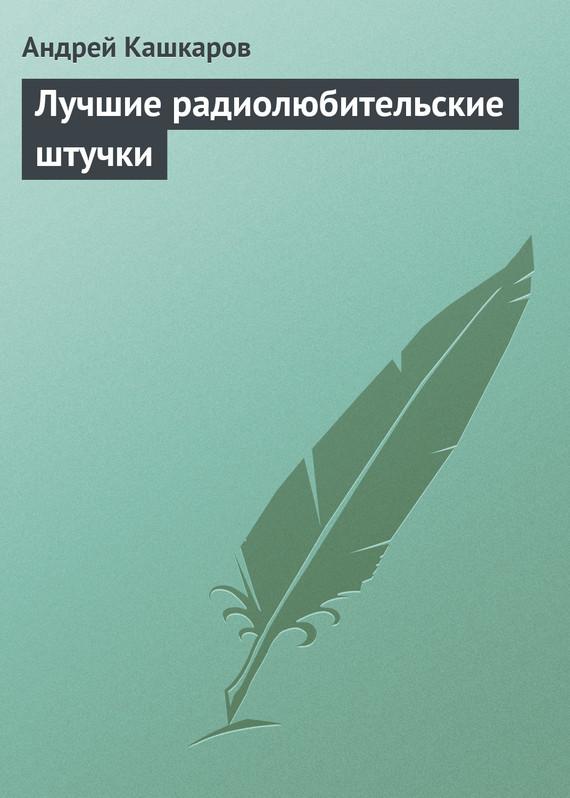 Скачать Лучшие радиолюбительские штучки бесплатно Андрей Кашкаров