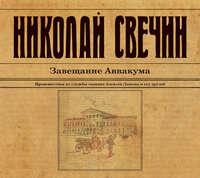 Свечин, Николай  - Завещание Аввакума