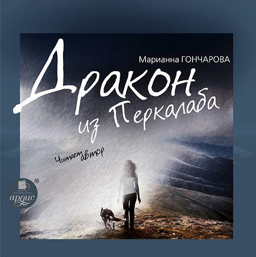 Марианна Гончарова бесплатно