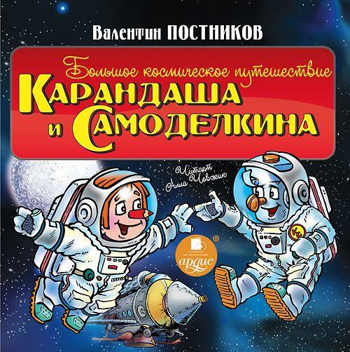 Большое космическое путешествие Карандаша и Самоделкина происходит романтически и возвышенно