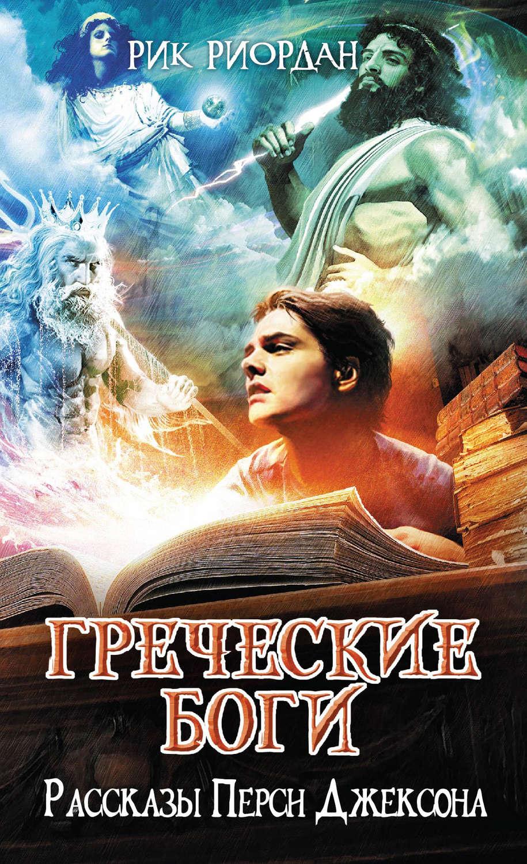 Скачать книгу про богов олимпа