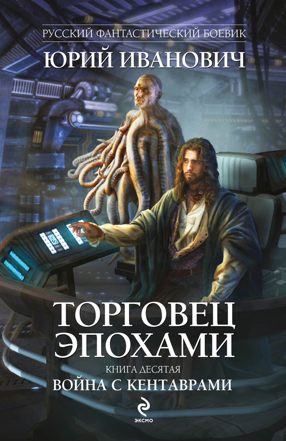 Юрий Иванович Война с кентаврами брукс м война миров z