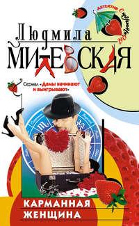 Милевская, Людмила  - Карманная женщина, или Астрологический прогноз