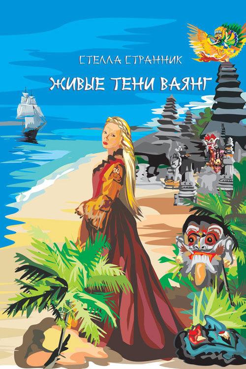 Стеллa Странник - Живые тени ваянг