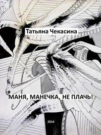 Чекасина, Татьяна  - Маня, Манечка, не плачь!