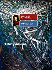 Чекасина, Татьяна  - Облучение