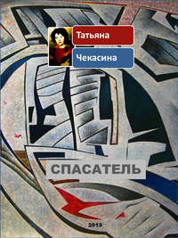 Чекасина, Татьяна  - Спасатель