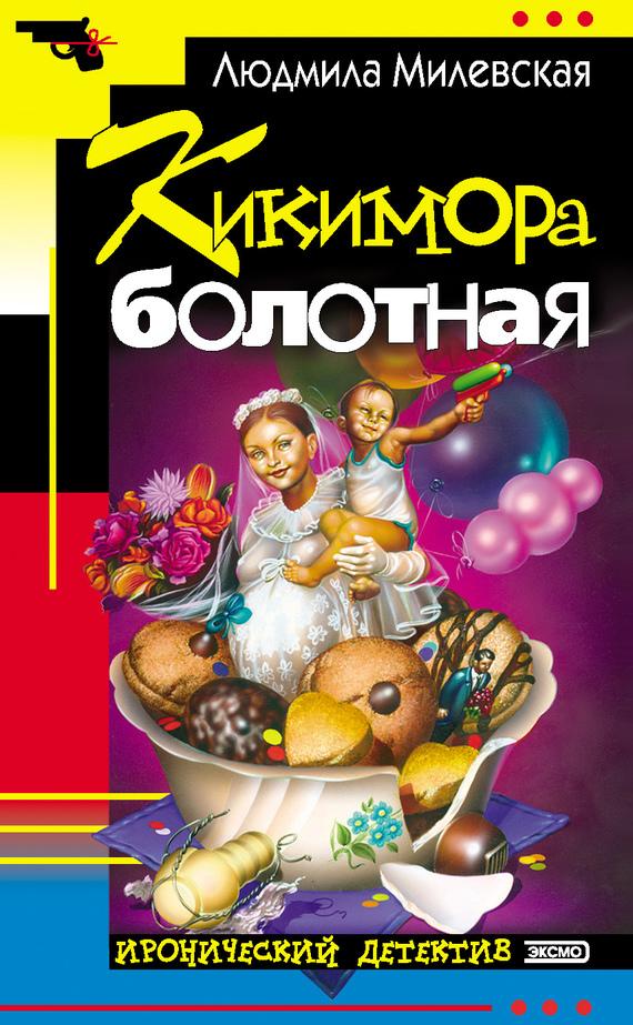 Скачать Кикимора болотная бесплатно Людмила Милевская