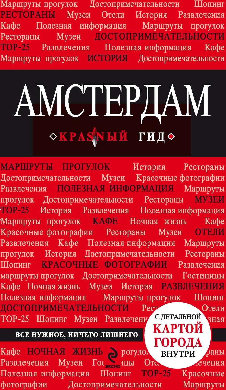 красный кошелек читать онлайн