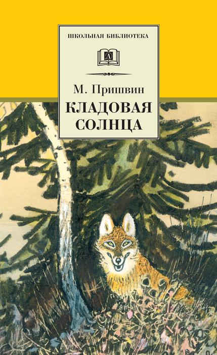 М. М. Пришвин Кладовая солнца (сборник)