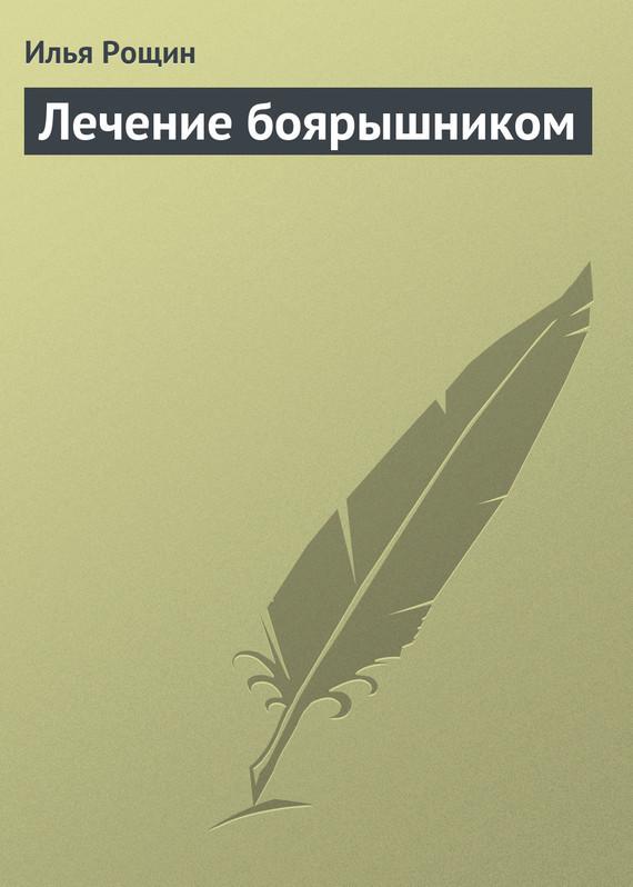 Илья Рощин Лечение боярышником книгу уздг сосудов почек