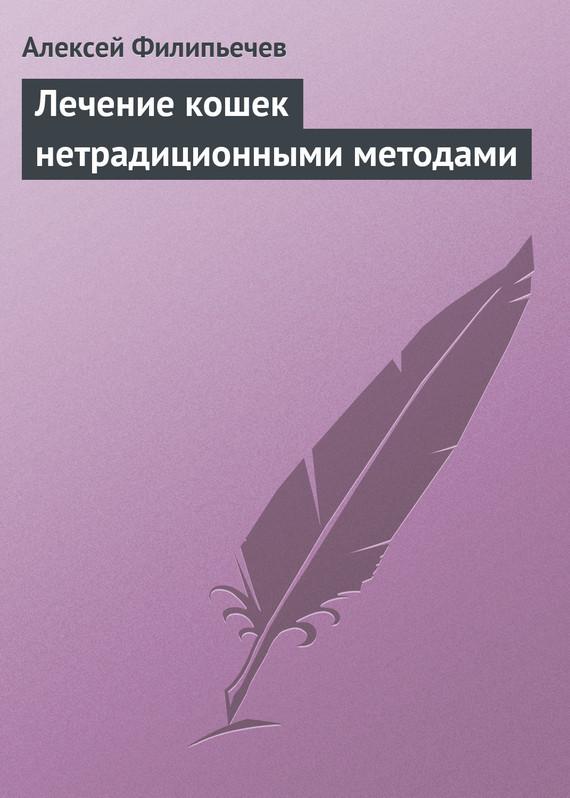 Алексей Филипьечев - Лечение кошек нетрадиционными методами