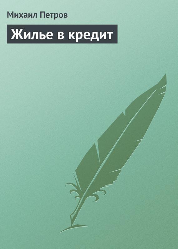 Михаил Петров Жилье в кредит как в кредит ладу калину хэтчбек челябинск