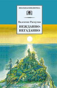 Распутин, Валентин  - Нежданно-негаданно (сборник)