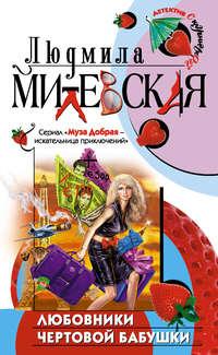 Милевская, Людмила  - Любовники чертовой бабушки
