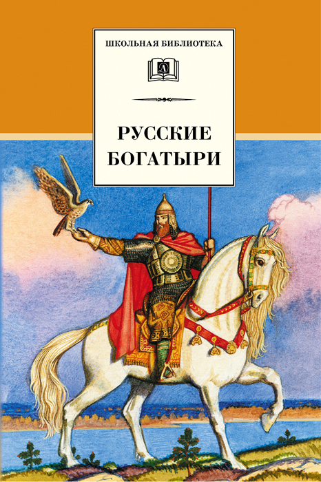 Отсутствует Русские богатыри (сборник) отсутствует старинные русские водевили