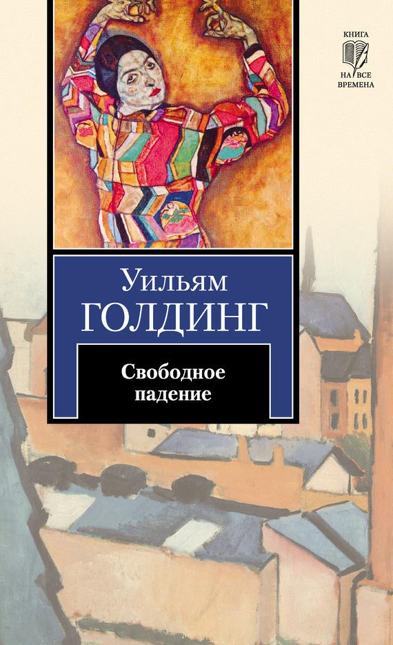 Уильям Голдинг Свободное падение шу л радуга м энергетическое строение человека загадки человека сверхвозможности человека комплект из 3 книг