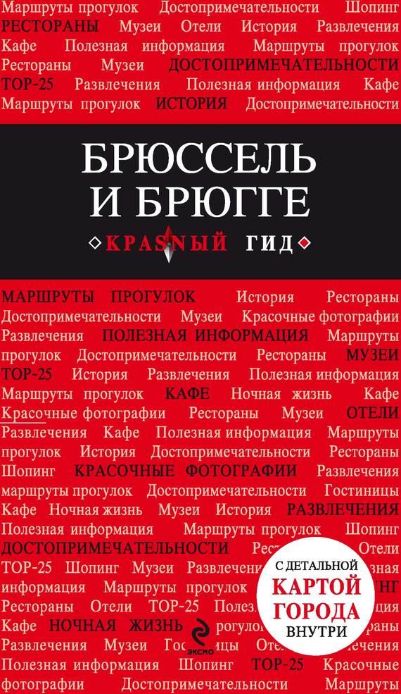 цены Ольга Чумичева Брюссель и Брюгге. Путеводитель