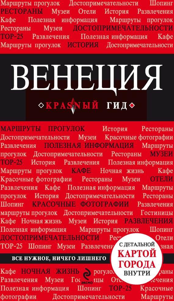 Путеводители