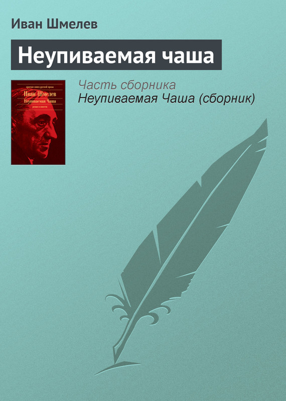 скачать книгу Иван Шмелев бесплатный файл