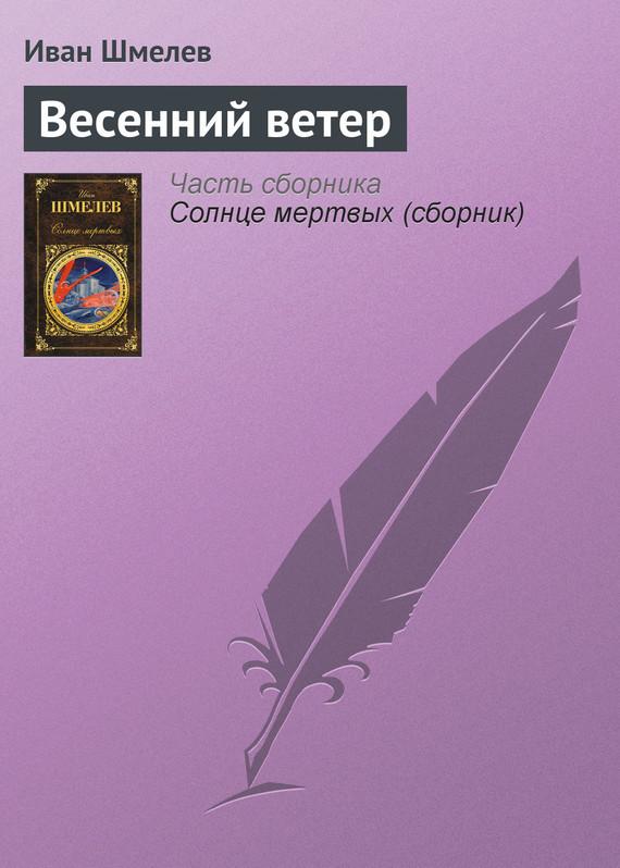 Скачать Весенний ветер бесплатно Иван Шмелев