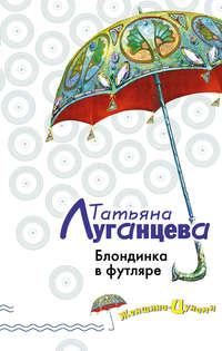 Луганцева, Татьяна  - Блондинка в футляре