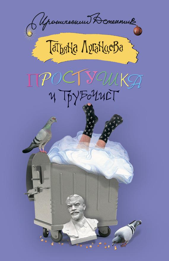 Обложка книги Простушка и трубочист, автор Луганцева, Татьяна