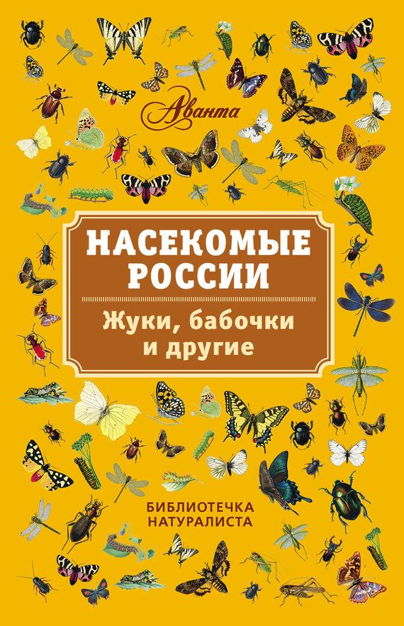 Насекомые России. Жуки, бабочки и другие
