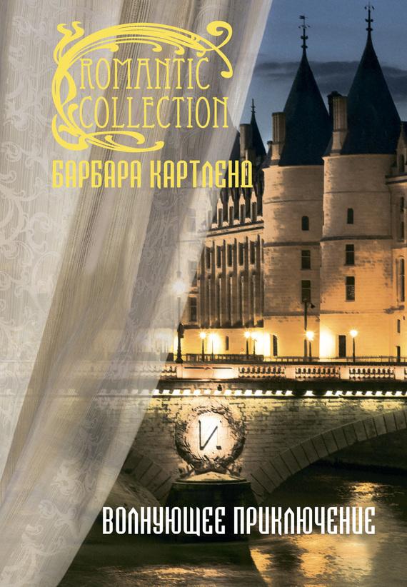 бесплатно скачать Барбара Картленд интересная книга