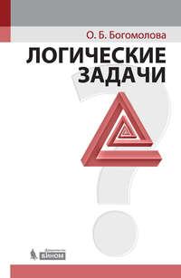Богомолова, О. Б.  - Логические задачи