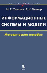 Семакин, И. Г.  - Информационные системы и модели. Элективный курс. Методическое пособие