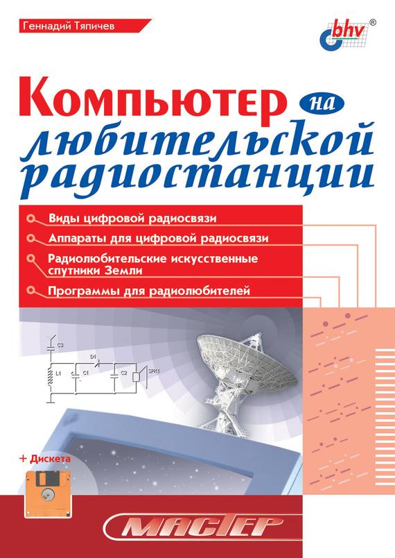 Г. А. Тяпичев Компьютер на любительской радиостанции научное использование искусственных спутников земли