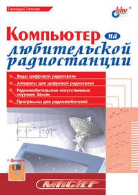 Тяпичев, Геннадий  - Компьютер на любительской радиостанции