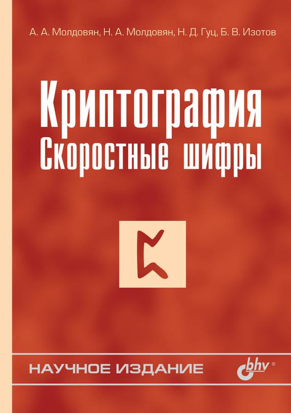 А. А. Молдовян Криптография. Скоростные шифры а а молдовян криптография скоростные шифры