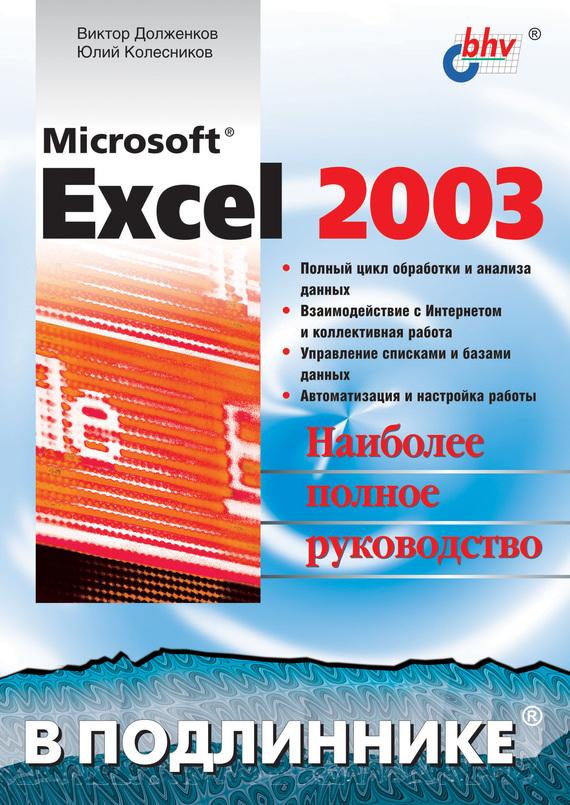 Обложка книги Microsoft Excel 2003, автор Долженков, Виктор