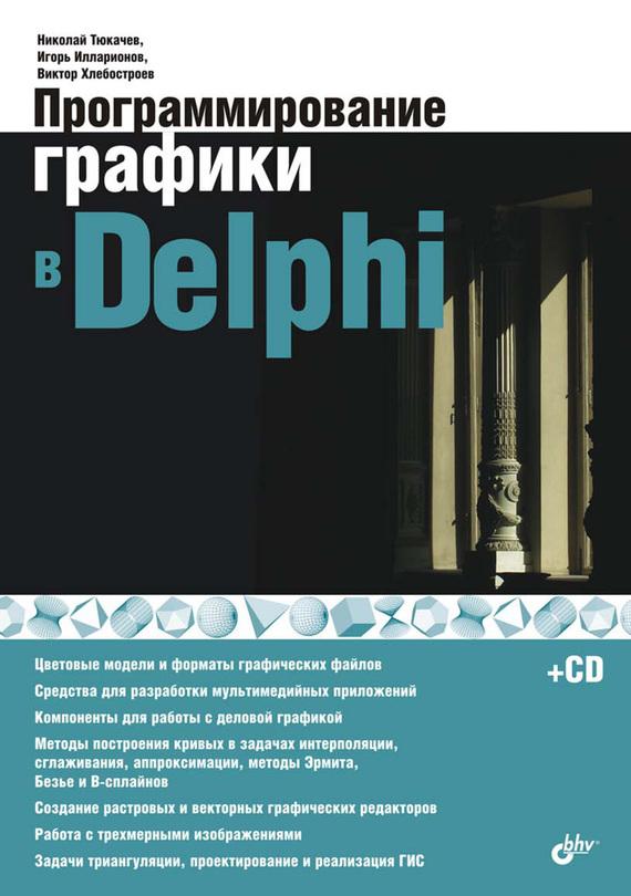 Виктор Хлебостроев Программирование графики в Delphi delphi готовые алгоритмы
