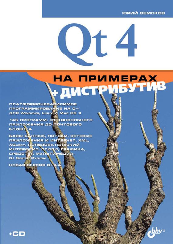 Юрий Земсков Qt4 на примерах разработка приложений для windows 8 на языке c
