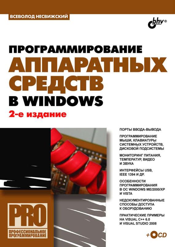 Программирование аппаратных средств в Windows изменяется внимательно и заботливо