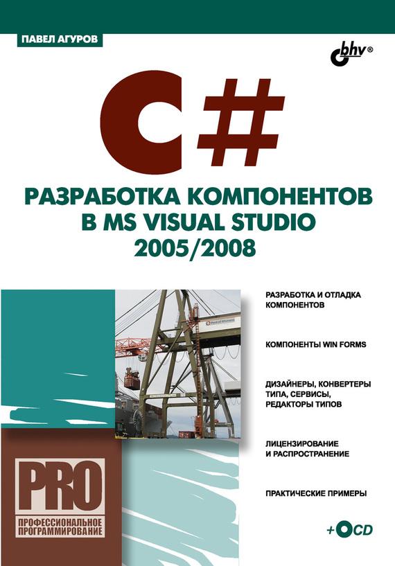 Павел Агуров C#. Разработка компонентов в MS Visual Studio 2005/2008 visual basic 2008 程序设计教程