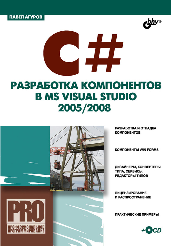 Павел Агуров C#. Разработка компонентов в MS Visual Studio 2005/2008 visual c 2008程序设计与项目实践(附光盘)