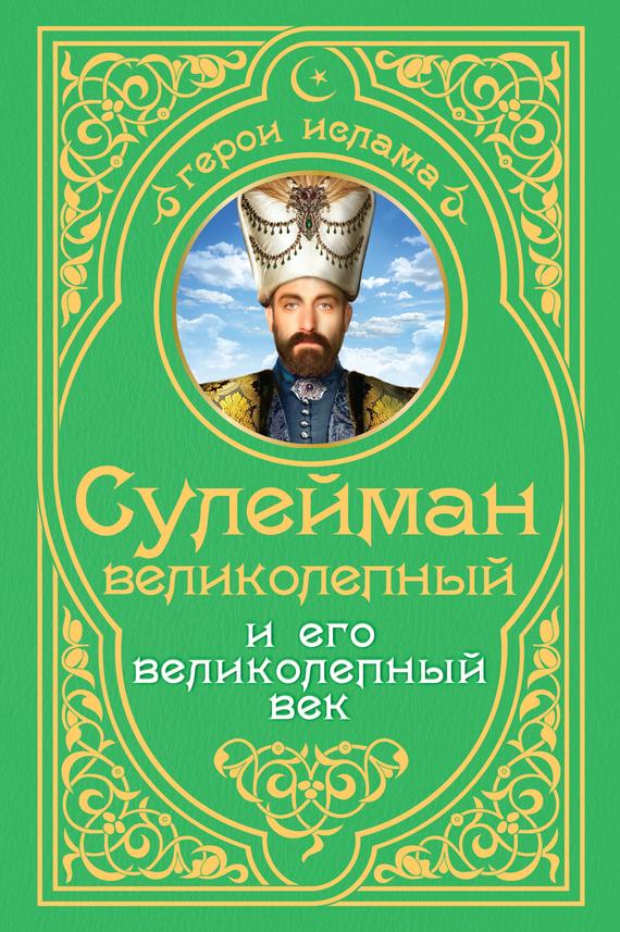 Александр Владимирский - Сулейман Великолепный и его «Великолепный век»