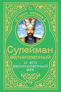 - Сулейман Великолепный и его «Великолепный век»