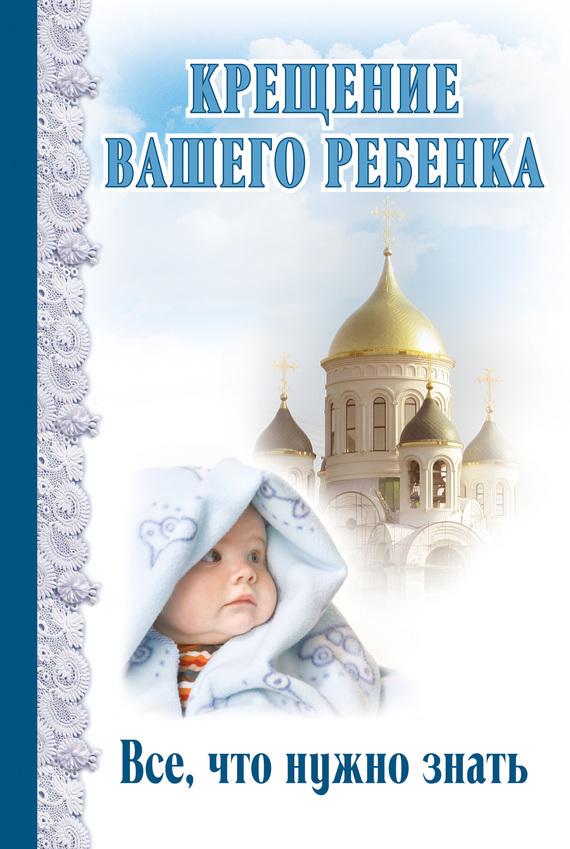 Обложка книги Крещение вашего ребенка. Все, что нужно знать, автор Отсутствует